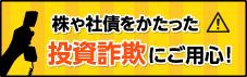 日本証券業協会 「株や社債をかたった投資詐欺にご用心」