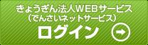 きょうぎん法人WEBサービス(でんさいネットサービス)ログイン