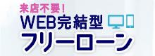 WEB完結型ローン(来店不要)