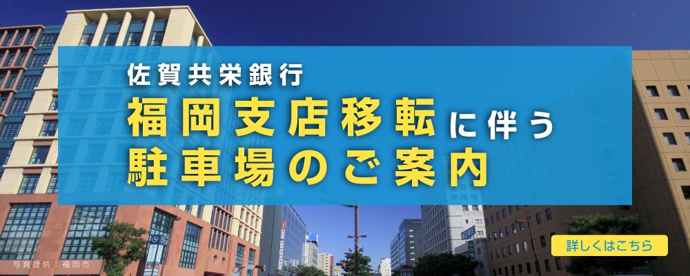 福岡支店駐車場のご案内