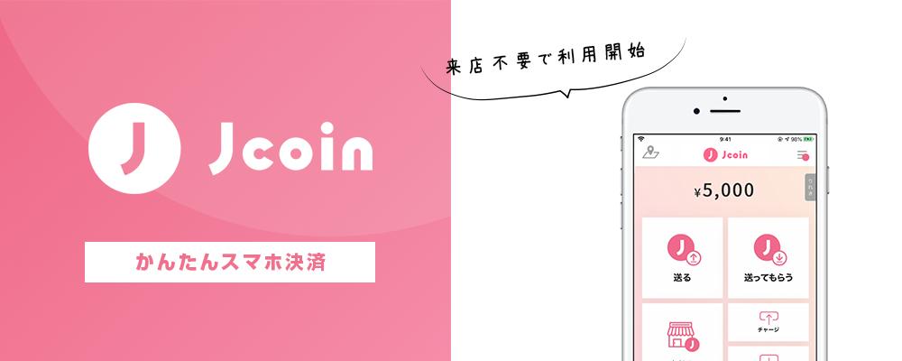 スマホ決済サービス J-Coin Pay