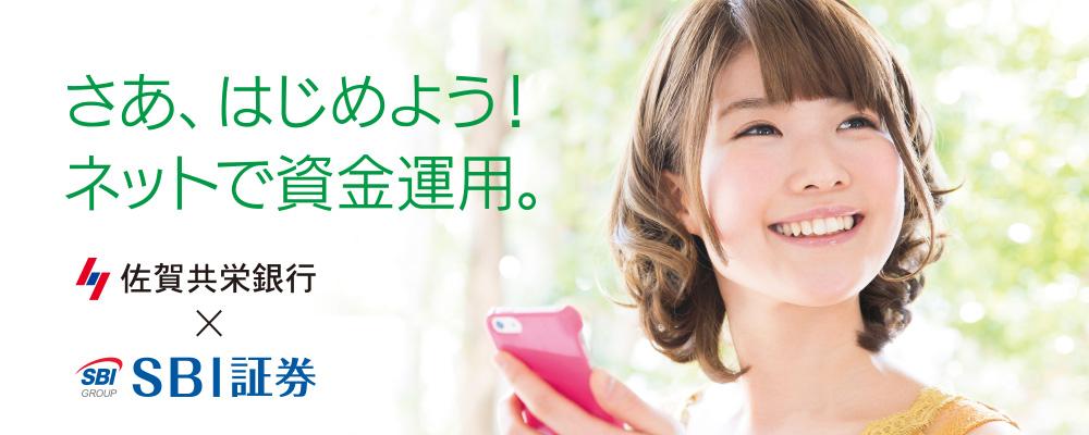 佐賀共栄銀行×SBI証券 証券口座開設